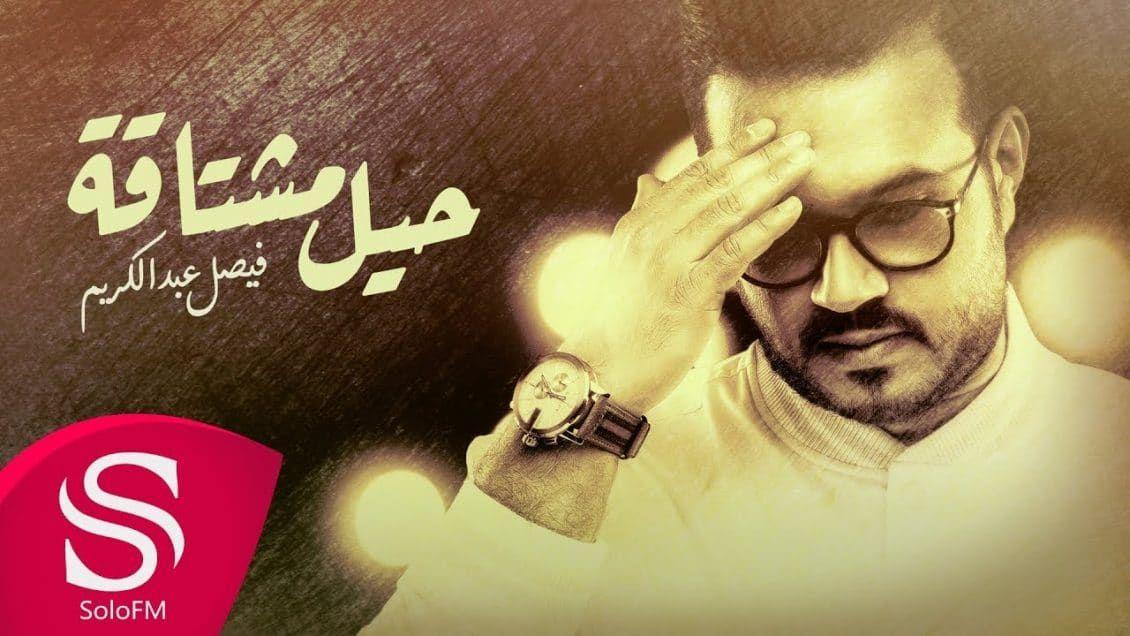 كلمات اغنية حيل مشتاقة فيصل عبدالكريم قام الفنان الإماراتي بنشر أغنيته الجديدة حيل مشتاقه عبر حساباته الشخصية بمواقع التواصل الاجتماع Movie Posters Poster Art