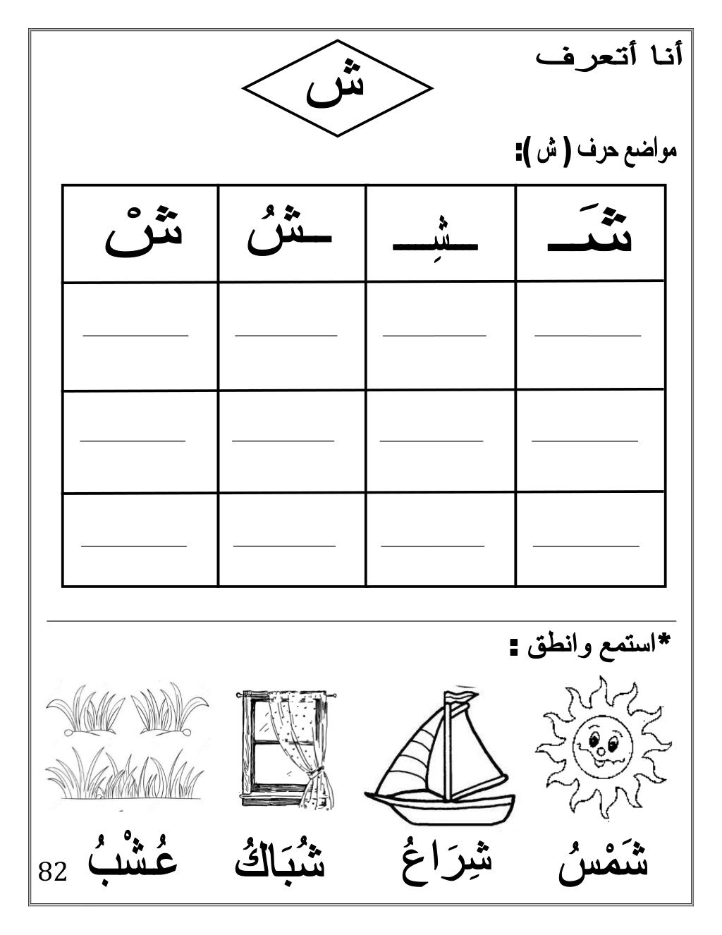 Arabic Booklet