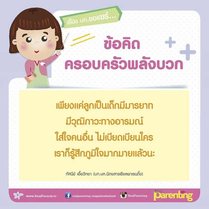 Positive Thinking ++