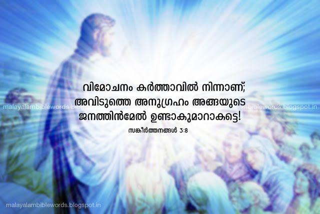 malayalam bible words | Download | Bible words, Strength bible