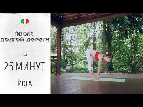 Йога для путешественников - YouTube | Йога для начинающих ...
