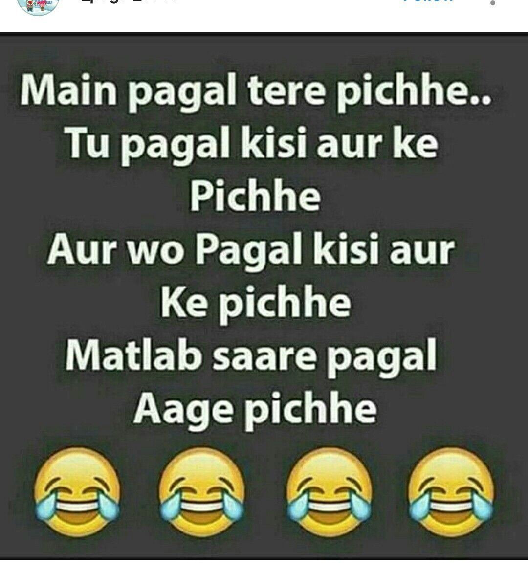 Mein Pagal Its All About Me Pinterest Lol Funny And Jokes