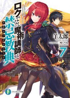 Rokudenashi Majutsu Koushi To Akashic Records Akashic Records Anime Manga