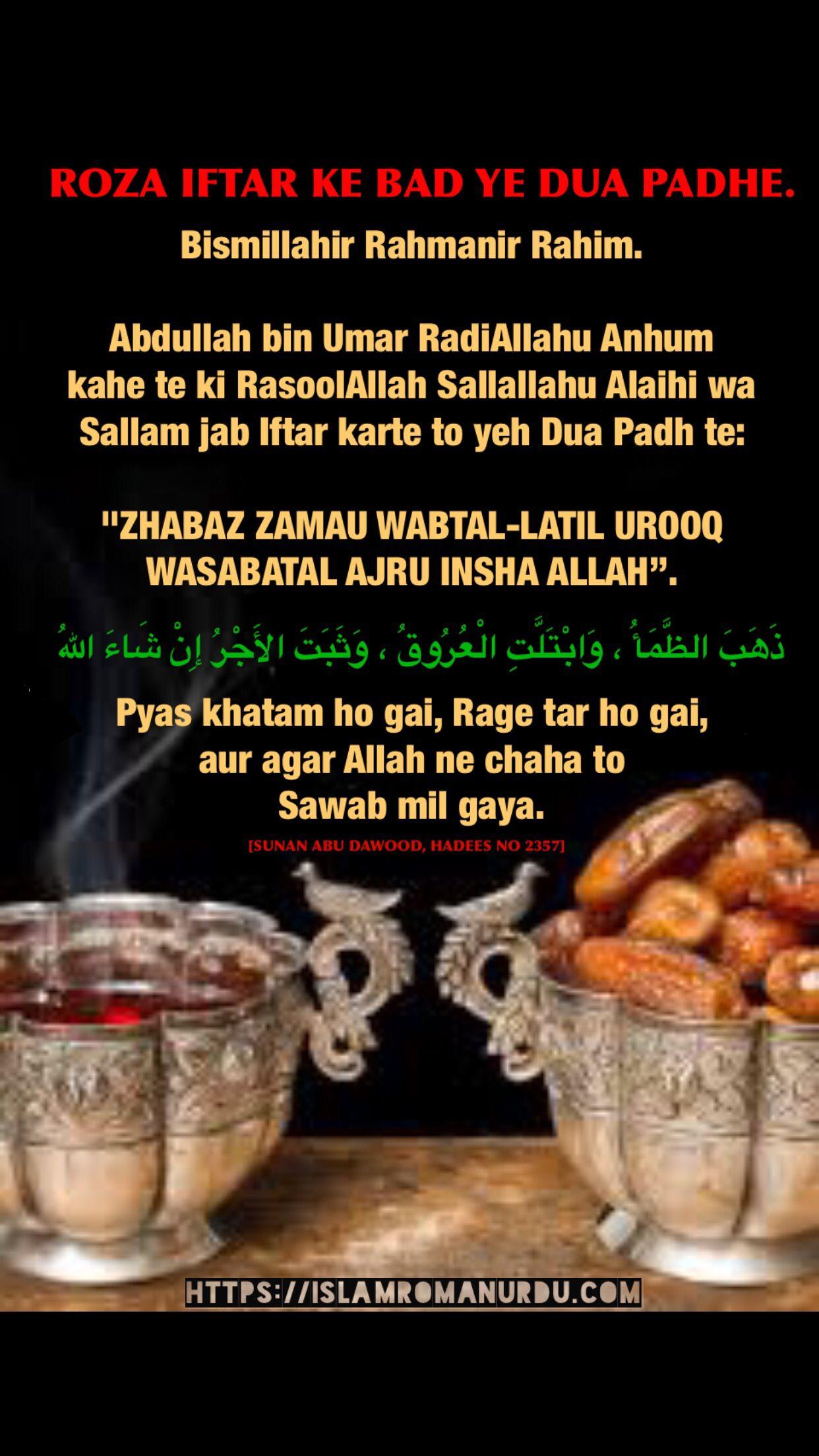 ROZA IFTAR KE BAD YE DUA PADHE  Abdullah bin Umar RadiAllahu