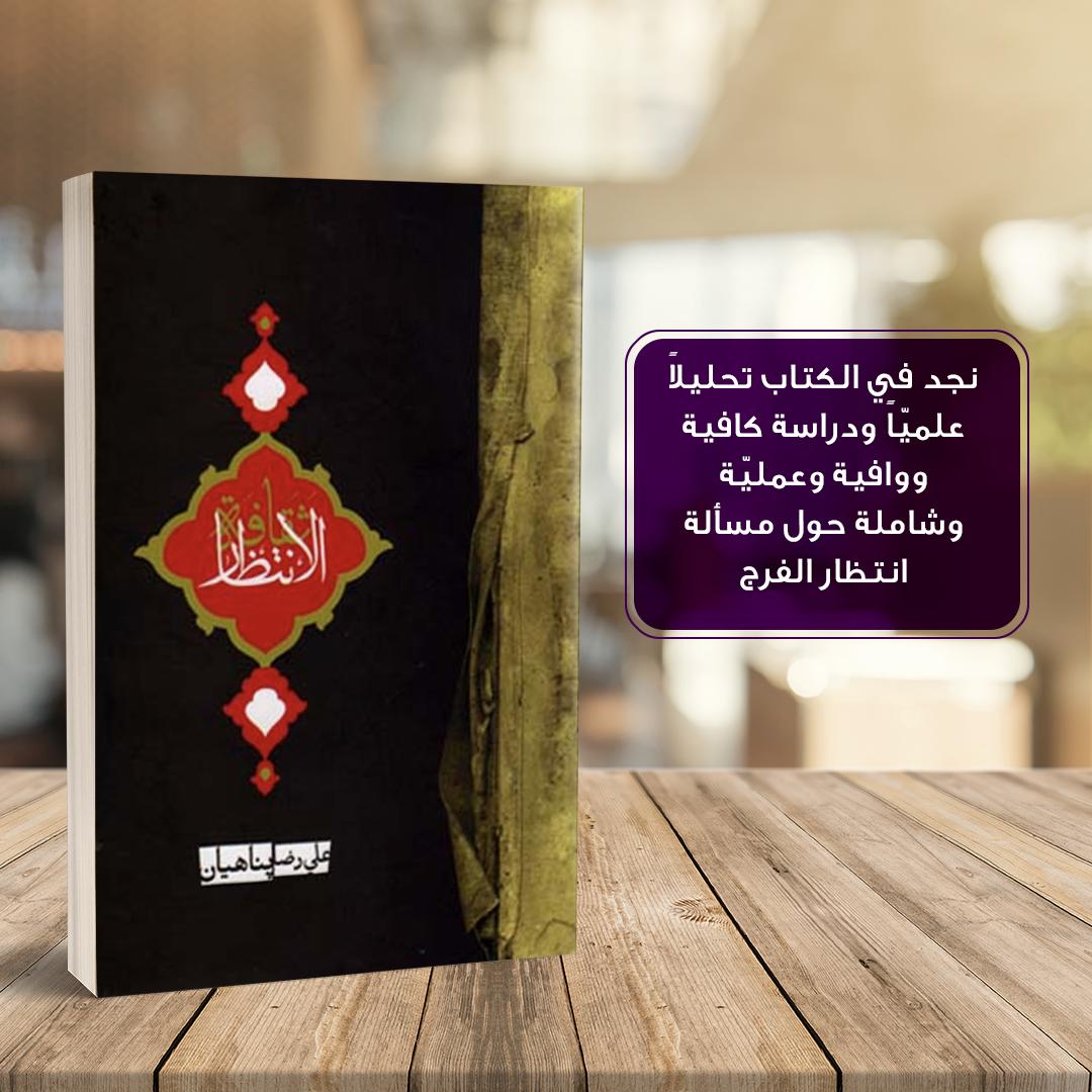 كتاب ثقافة الانتظار Arabic Love Quotes Love Quotes Quotes