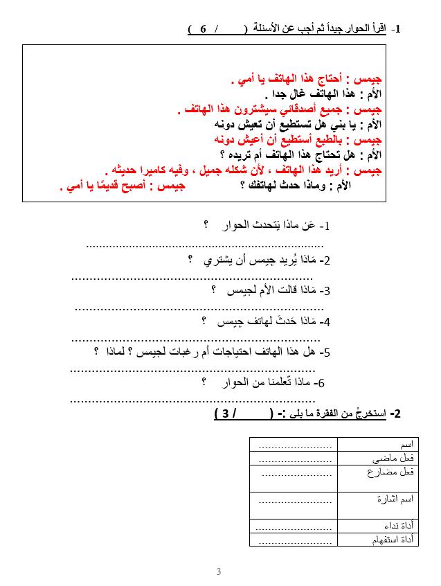 اختبار قصير لغير الناطقين بها للصف السادس مادة اللغة العربية 40th