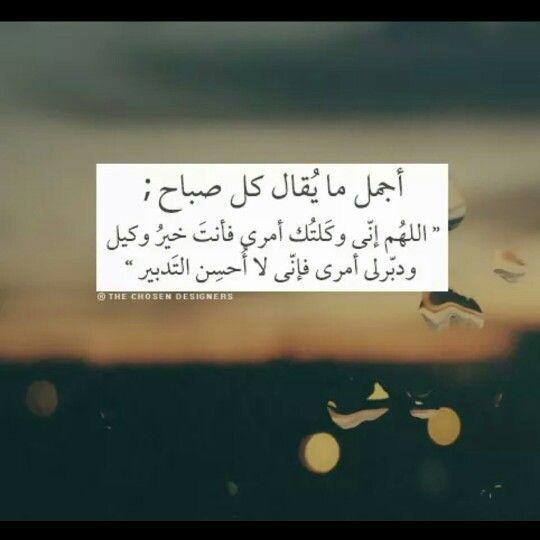 صباح الخير رددوا أجمل ما يقال في الصباح With Images