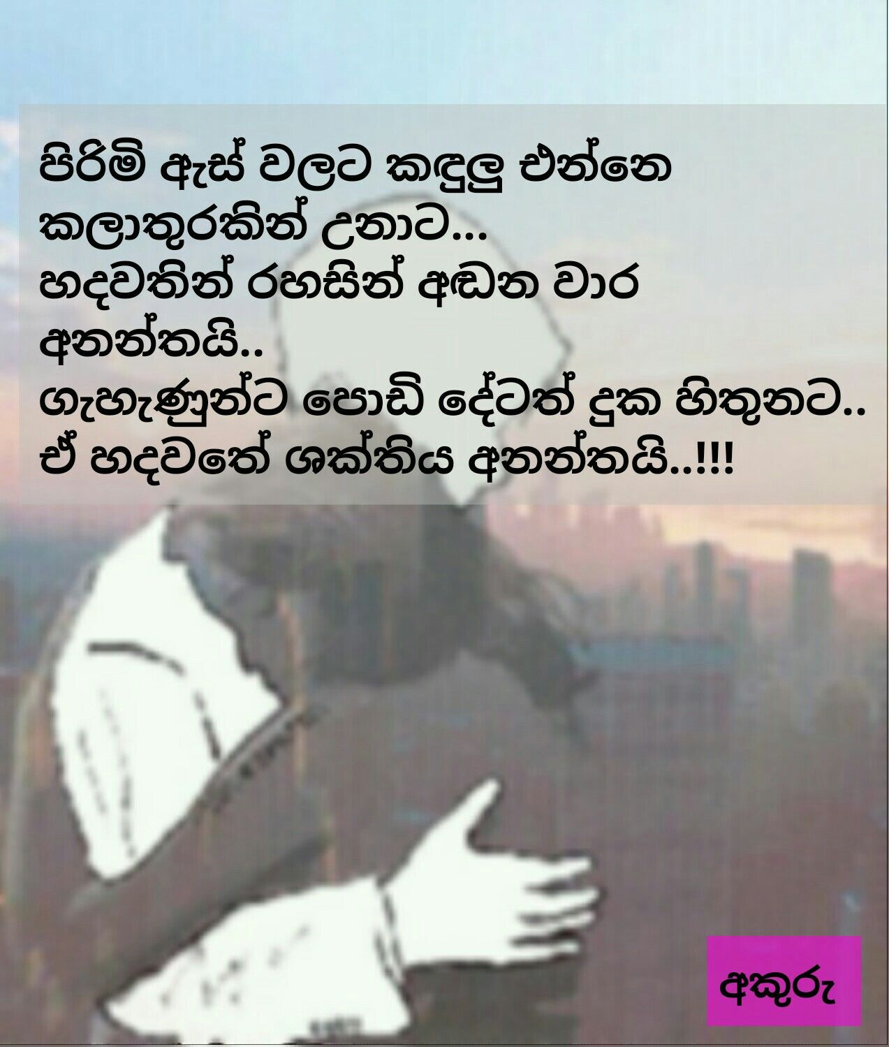 Sinhala Sinhalaquotes Love ස හල Buddhism Quote Touching Quotes Love Quotes