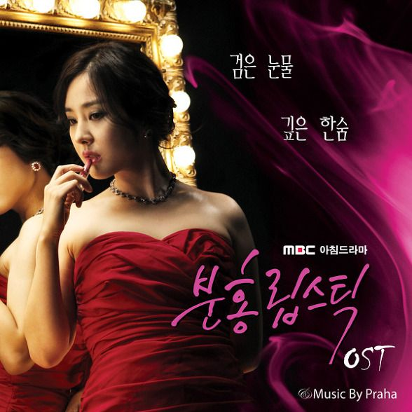 [MP3] Pink Lipstick Ost. [Full Album Ost.] (Download Free