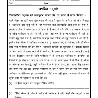 Hindi - Unseen Passage in Hindi-02 | Language | Hindi ...