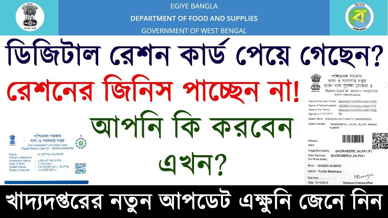 New Ration Card Update 2020 Get Ration With New Digital Ration Card Ration Card Cards Digital