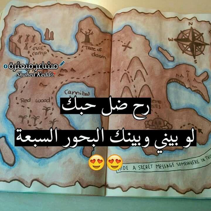 رح ضل حبك Shimaa Secret Messages Words Quotes