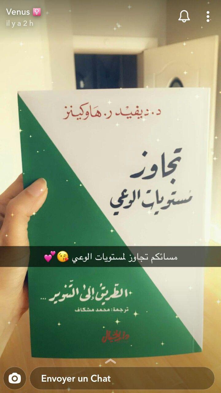 Pin By Fatin Fatin On كتب Psychology Books Inspirational Books Pdf Books Reading