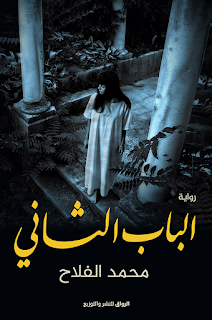تحميل رواية الباب الثاني Pdf محمد الفلاح Pdf Books Pdf Books Download Books