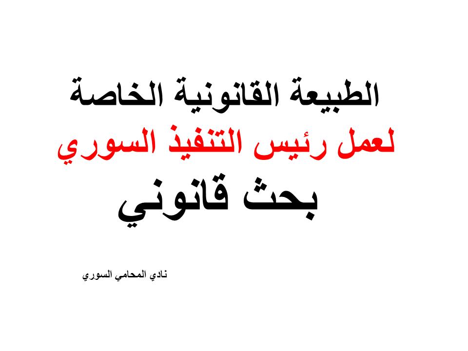 الطبيعة القانونية الخاصة لعمل رئيس التنفيذ السوري بحث قانوني رسائل الاستذة رسائل تخرج المحامين المتمرنين ابحاث خرج حقوق Arabic Calligraphy