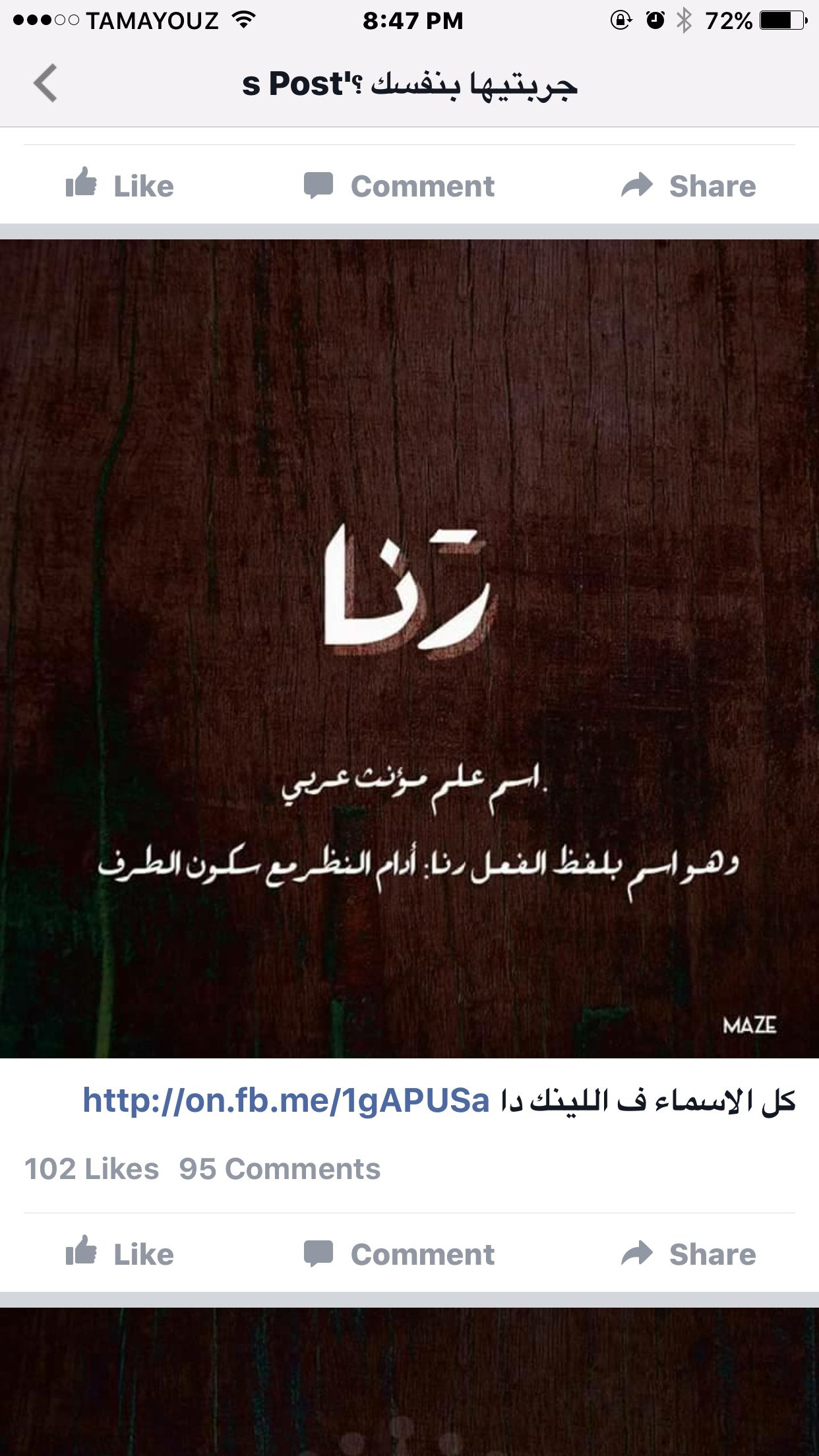Pin By Rana Sakr On اللغة العربية Learn Arabic Language Arabic Baby Names Arabic Words