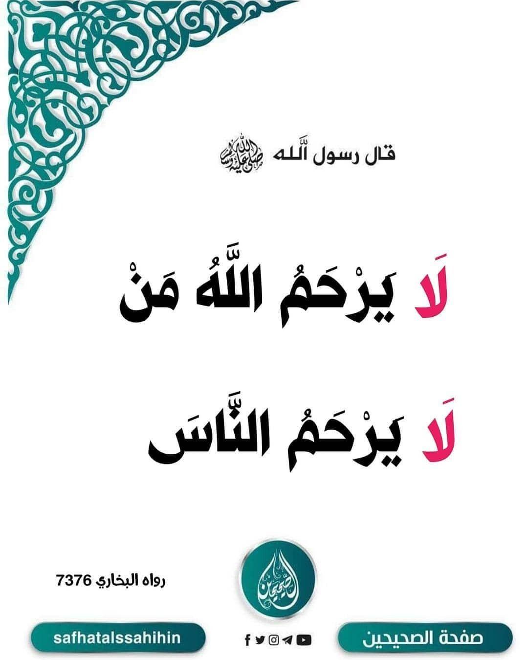 صفحة المسلم لنشر العلم النافع Islamic Quotes Islamic Phrases Words Quotes