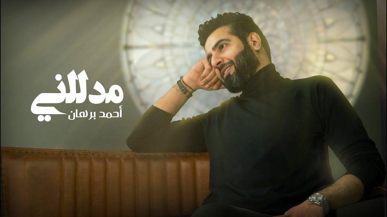 أحمد برهان مدللني حصريا 2020 Youtube Songs Jlo Fictional Characters