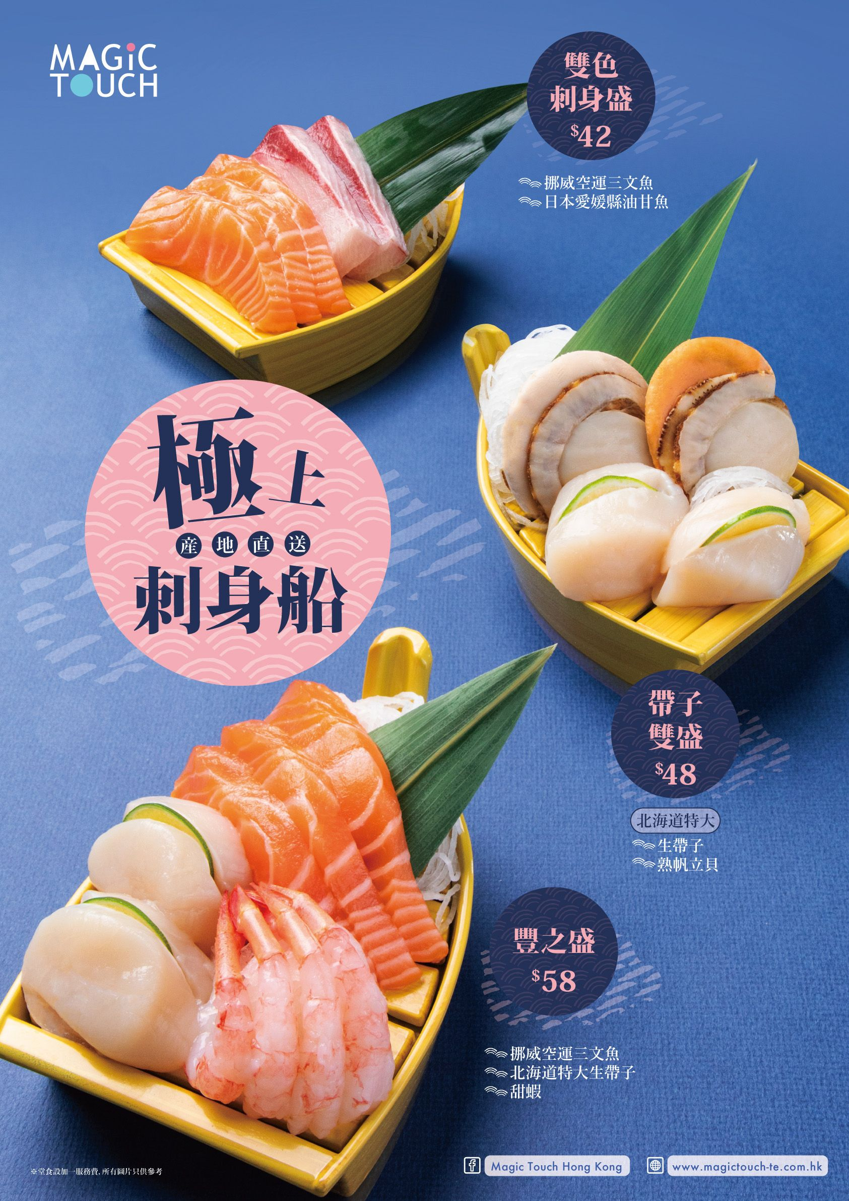 Get Magic Touch Sushi Express Wallpapers