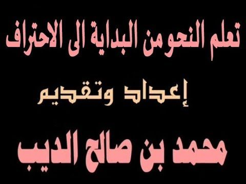 تعلم النحو من البداية إلي الإحتراف في مقطع فيديو واحد Arabic Words Words My Books