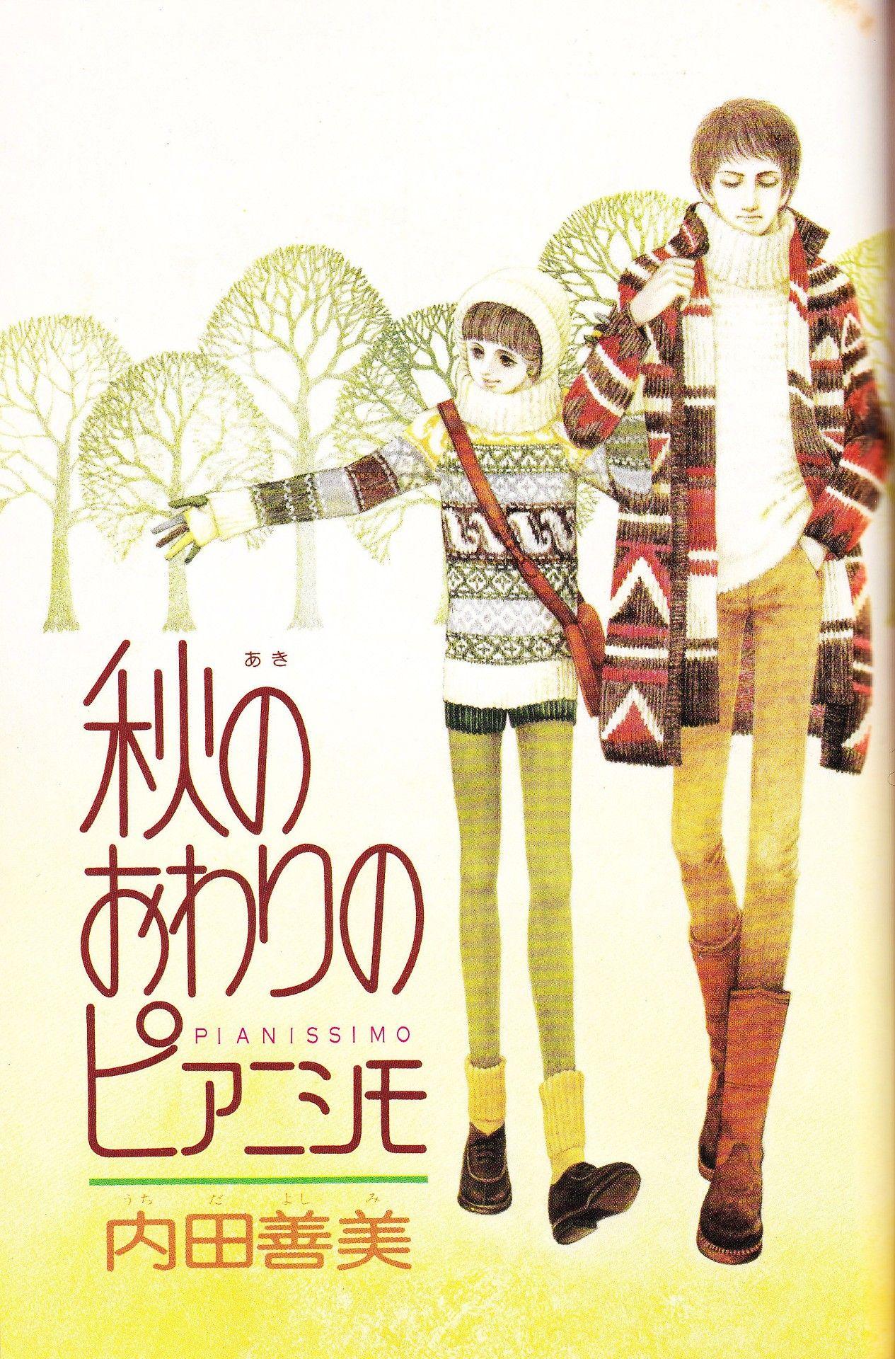内田善美 秋のおわりのピアニシモ 1976年 りぼんデラックス 秋の号