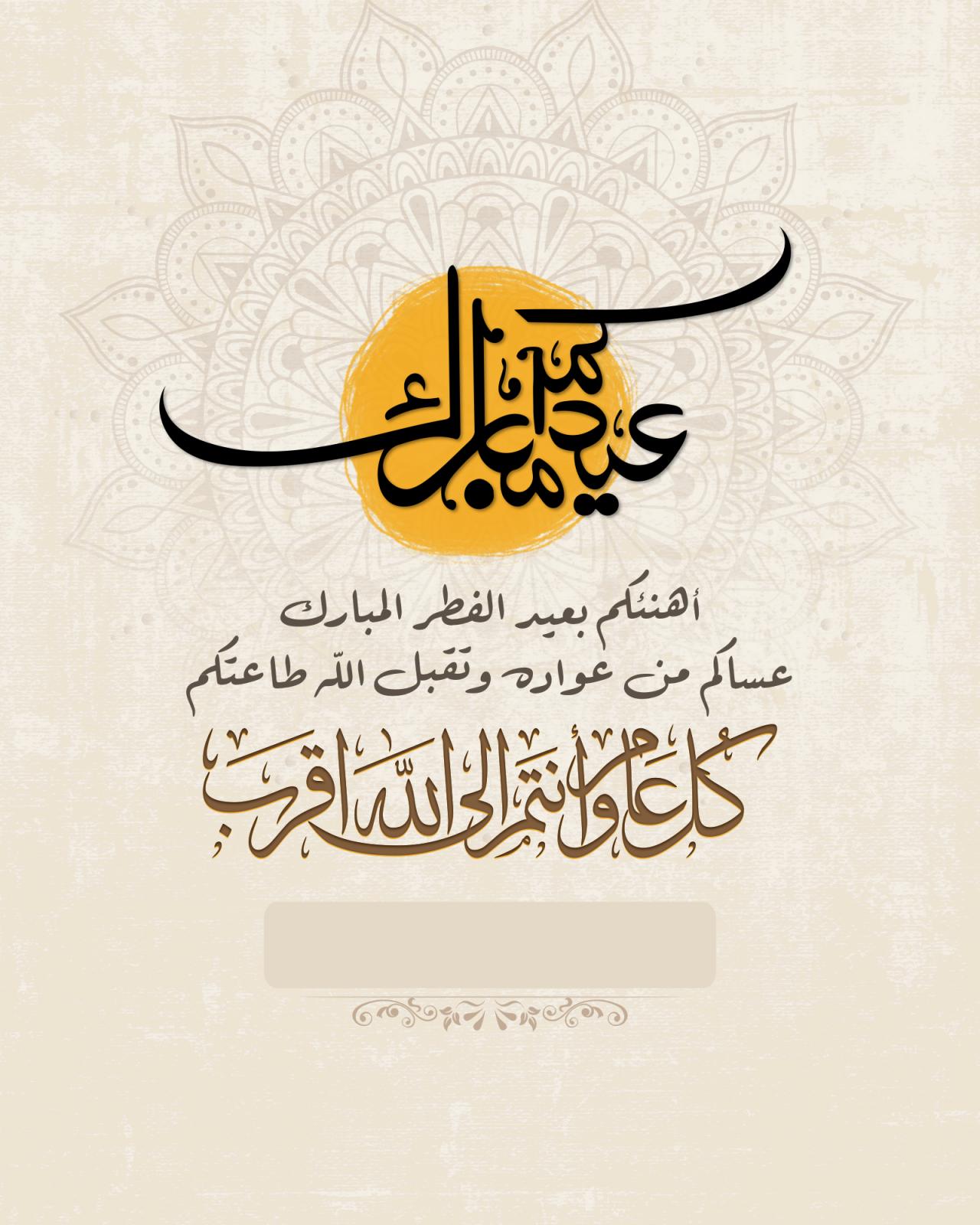 كويتية وكل ما انشره من تصميمي Eid Photos Eid Greetings Eid Cards