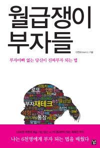 월급쟁이 부자들/이명로 - KOREAN 327.04 LEE MYEONG-NO 2014 [Aug 2014]