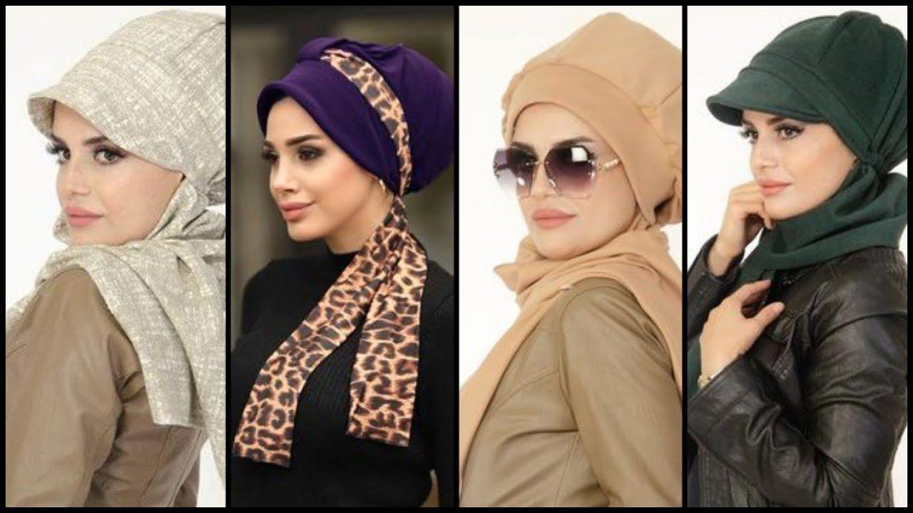 جديد الحجابات التركية 2021 Fashion Coat Hijab