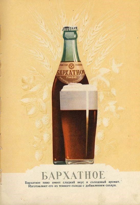 Пиво и безалкогольные напитки. Каталог 1957 года… (63 фото ...