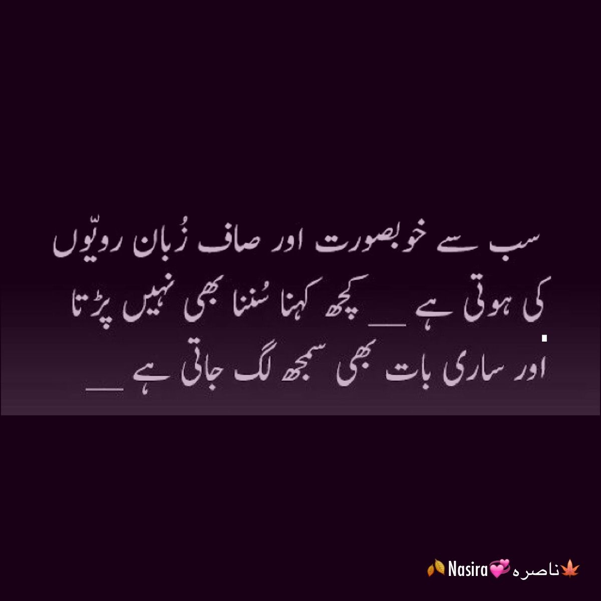 Meaning Of Warriors In Urdu Language: Pin By Nasira Ahmad On Awesome Urdu Quotes & Poetry