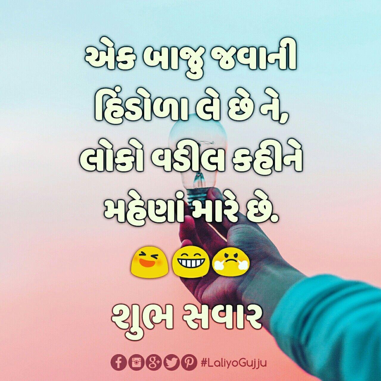 Funny Attitude Quote Gujarati Jokes Gujarati Funny Pinterest