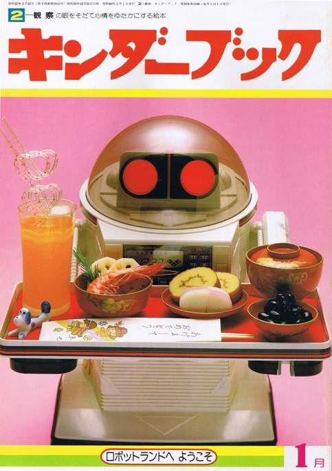 Omnibot MK2