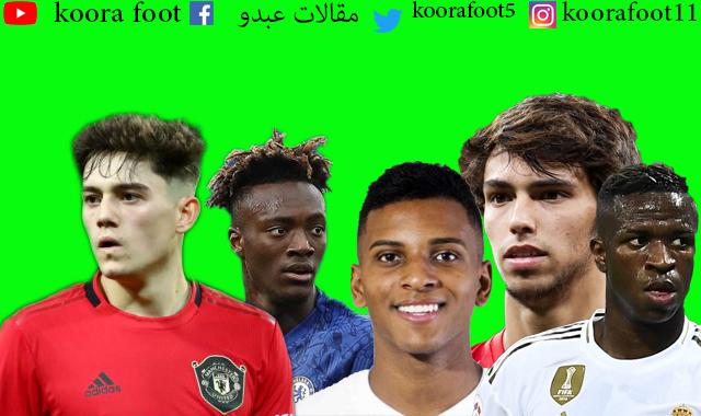 افضل المواهب الصاعدة في كرة القدم 2020