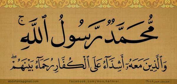 محمد رسول الله والذين معه اشداء على الكفار رحماء بينهم الخط العربي Quran Verses Quran Quotes Arabic Calligraphy