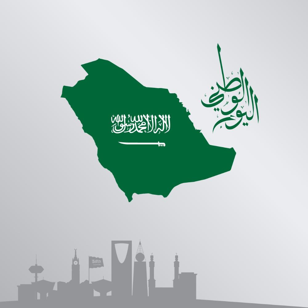 تصميم الاحتفال باليوم الوطني للمملكة العربية السعودية Poster Movie Posters National Day