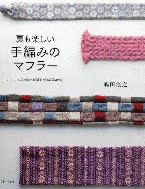 Double Sided Knitted Scarf Pattern Toshiyuki Shimada Japanese Hand