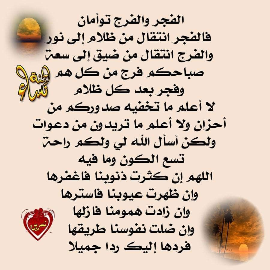 Pin By Mimi On كلام من ذهب Prayers Good Morning Projects To Try