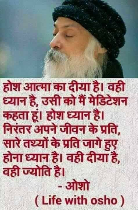 Pin By Joyz Riyan On Osho Hindi Osho Osho Love Thoughts
