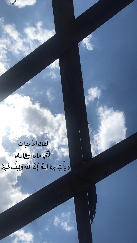 اقتباس اقتباسات تفاؤل يوميات تصويري سناب تويتر ديني اذكار اسلاميات Instagram Frame Template Instagram Photo