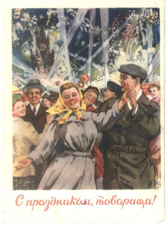 Советские открытки праздничные дни