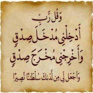 صور بطاقات احاديث نبويه شريفه لرسولنا الكريمص صور جميلة Quran Verses Some Words Ramadan Images
