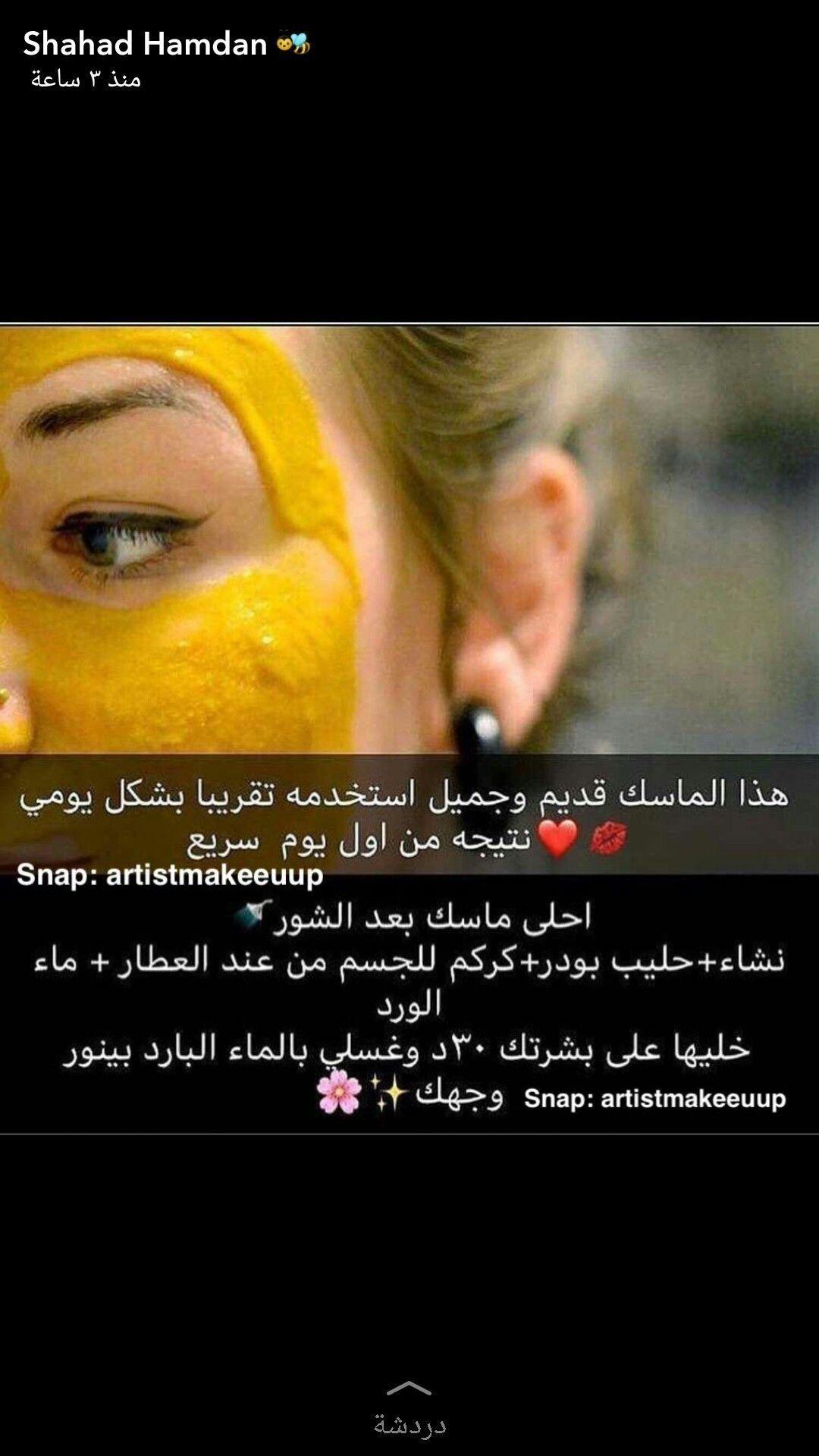 شهد حمدلن ماسك للوجه Beauty Skin Care Routine Body Skin Skin Care Mask