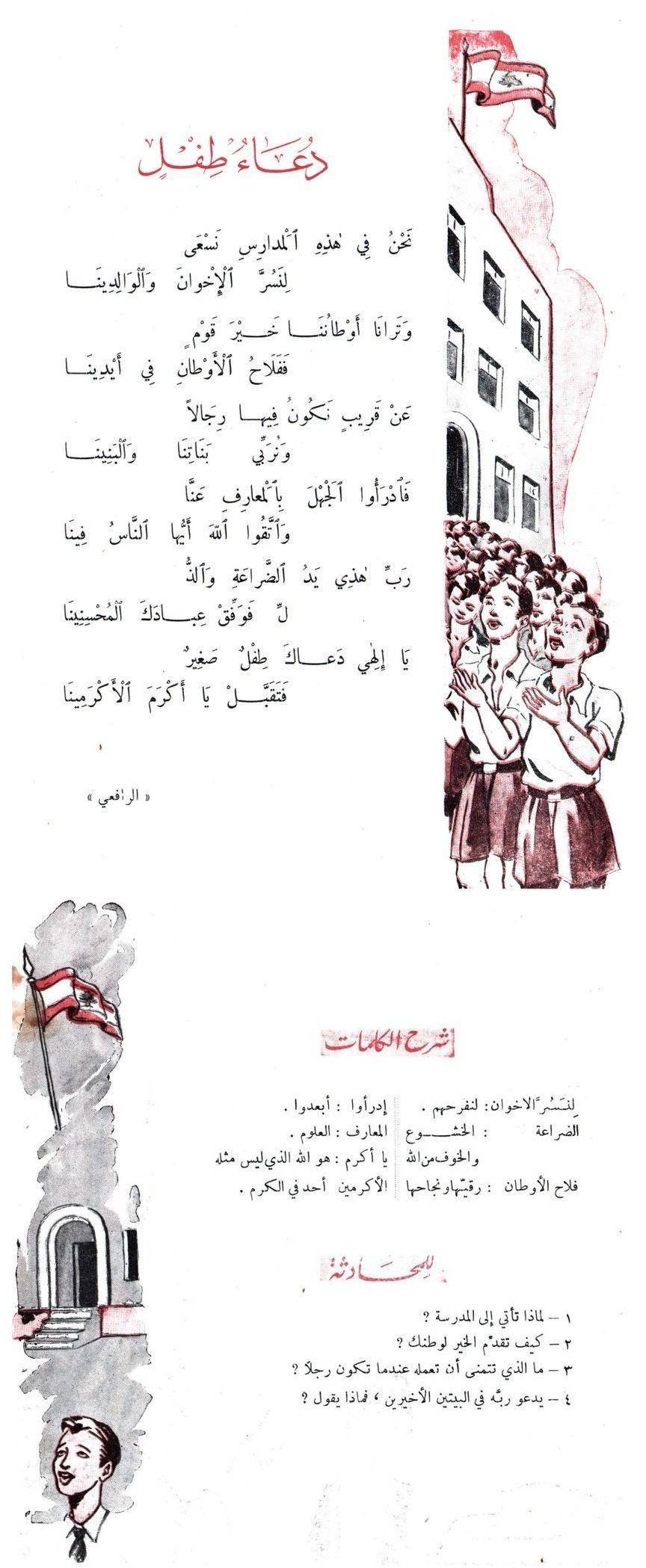 من المحفوظات المصورة شمعة تواكب الأجيال و لا تخبو Arabic Words Homeschool Words