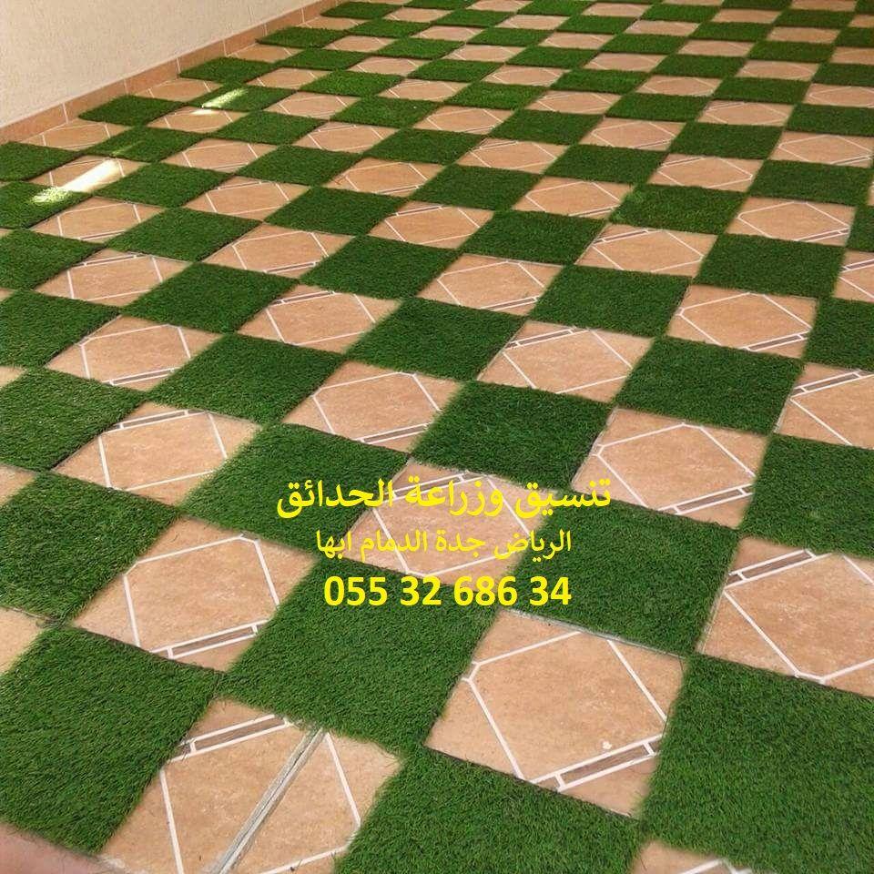 تنسيق حدائق منزلية صغيرة 0553268634 منسق حدائق 0553268634 مزارع 0553268634 منسق حدائق في الرياض 0553268634 مصمم حدائق م Contemporary Rug Instagram Contemporary
