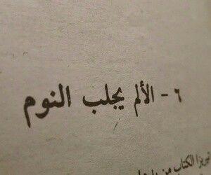 الألم يجلب النوم Words Funny Arabic Quotes Arabic Words