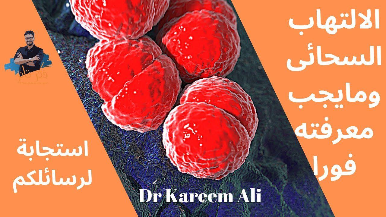 ١١٥ الالتهاب السحائي مايجب معرفته فورا لحماية اطفالك حلقة خاصه الاعر Health Book Cover