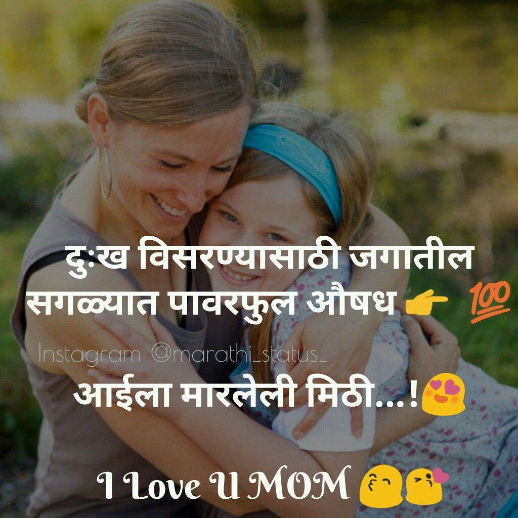 Pin By Marathi Status On Marathi Status Love U Mom Marathi