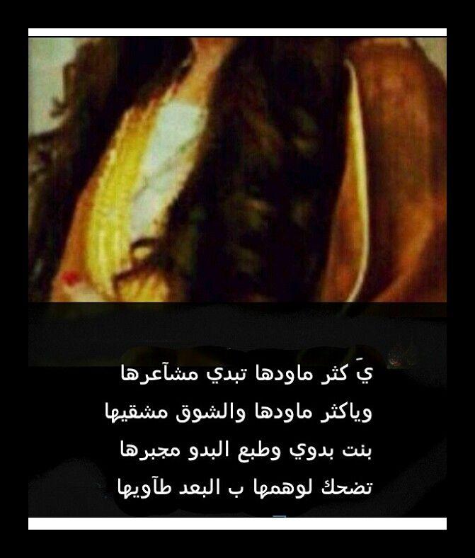 بنت البدو م Pandora Screenshot Pandora