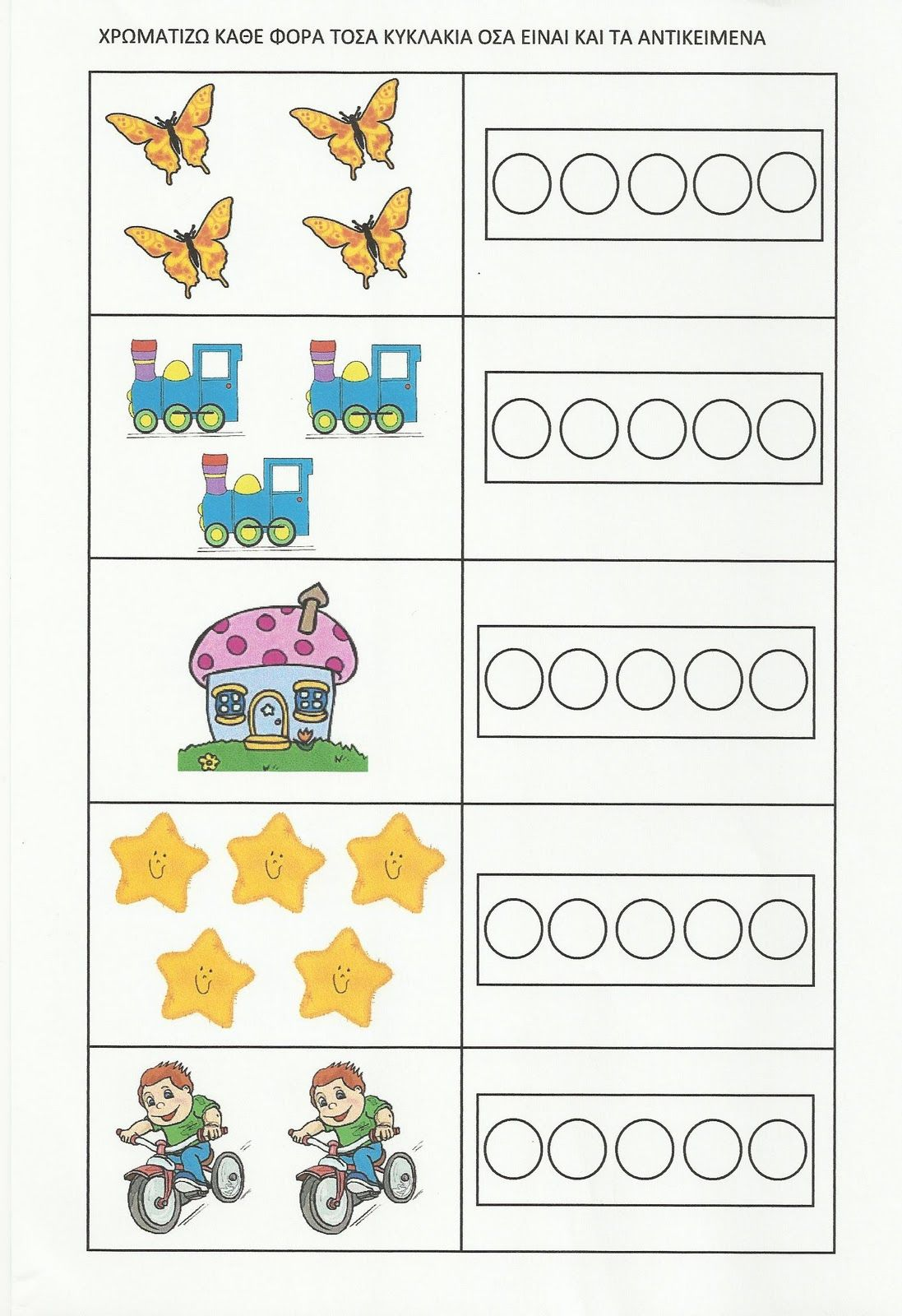 colorier le bon nombre   πινακες-κατασκευες   Pinterest   Vorschule ...