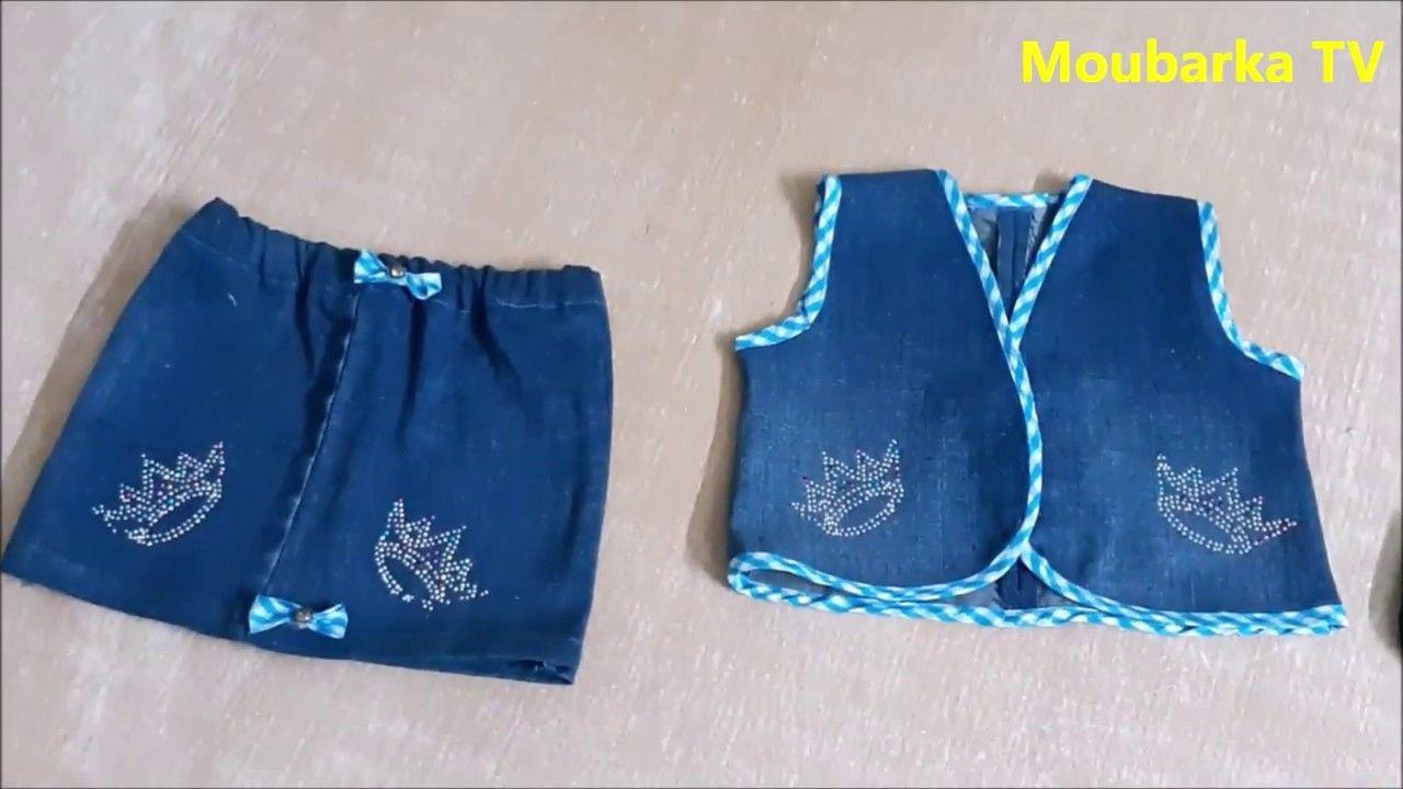 إعادة تدوير سروال دجين غير مستعمل الى كسوة لبنت صغيرة Recycling Fashion